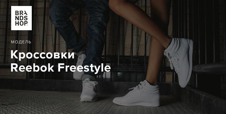 История модели кроссовок Reebok Freestyle