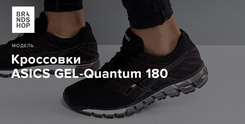 История модели кроссовок ASICS GEL-Quantum 180