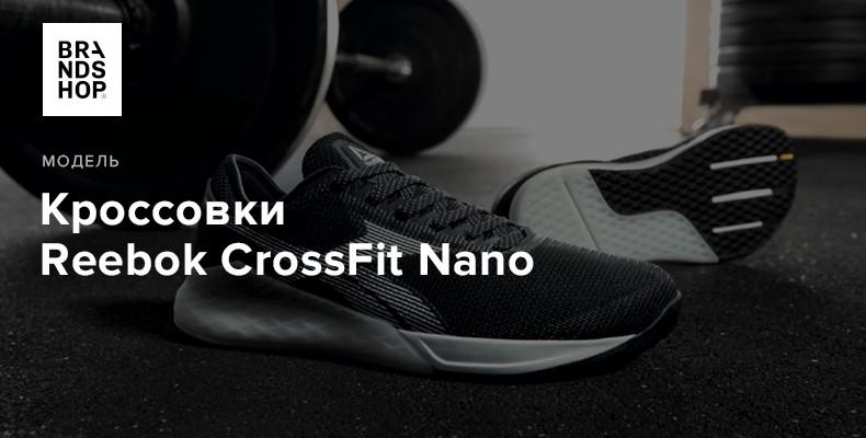История модели кроссовок Reebok CrossFit Nano