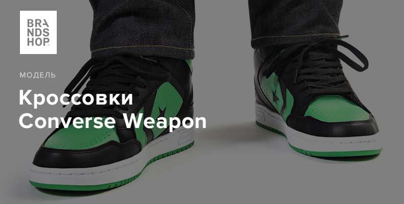 История модели кроссовок Converse Weapon