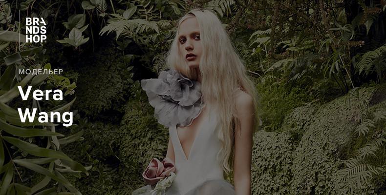Vera Wang – дом моды, создающий свадебные наряды и костюмы для фигуристов