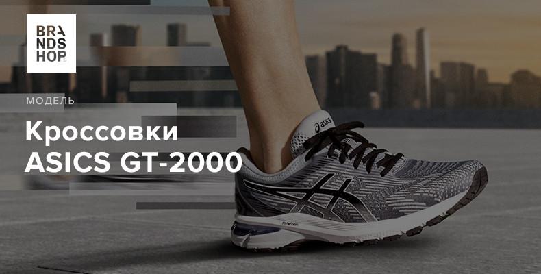 История модели кроссовок ASICS GT-2000
