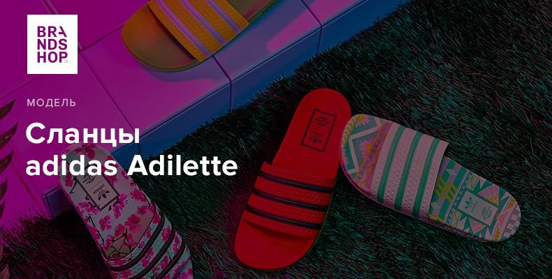 История модели сланцев adidas Adilette