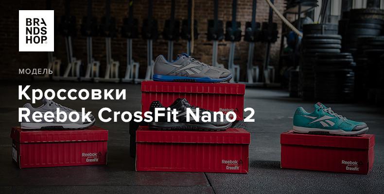 История модели кроссовок Reebok CrossFit Nano 2