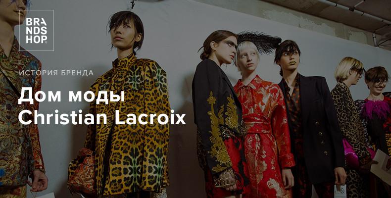 Christian Lacroix – французский дом моды, вдохновленный театром