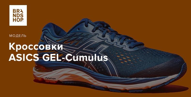 История модели кроссовок ASICS GEL-Cumulus