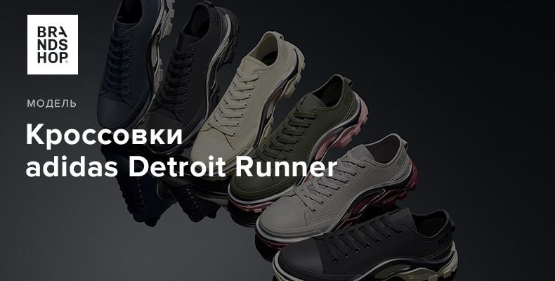 История модели кроссовок adidas Detroit Runner