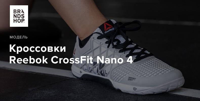 История модели кроссовок Reebok CrossFit Nano 4