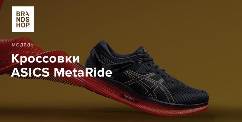 История модели кроссовок ASICS MetaRide