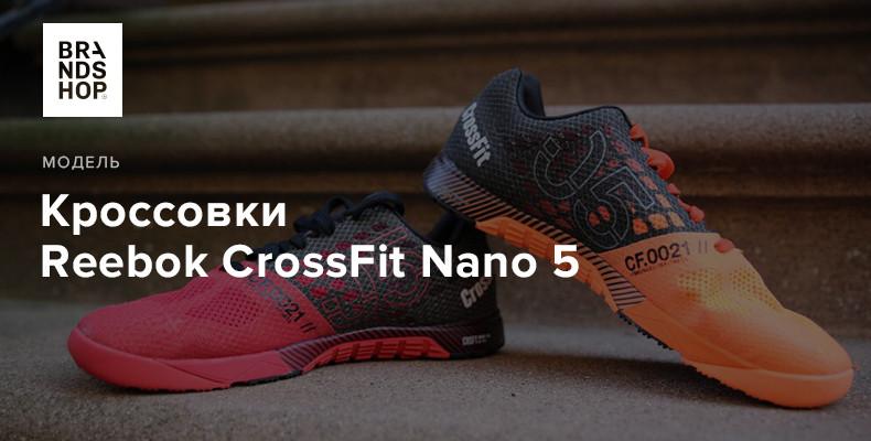История модели кроссовок Reebok CrossFit Nano 5