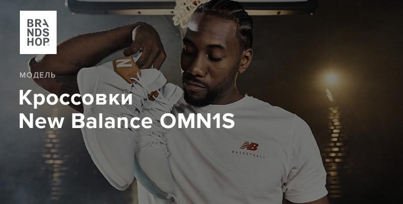 История модели кроссовок New Balance OMN1S