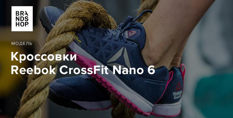 История модели кроссовок Reebok CrossFit Nano 6