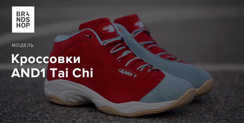 История модели кроссовок AND1 Tai Chi