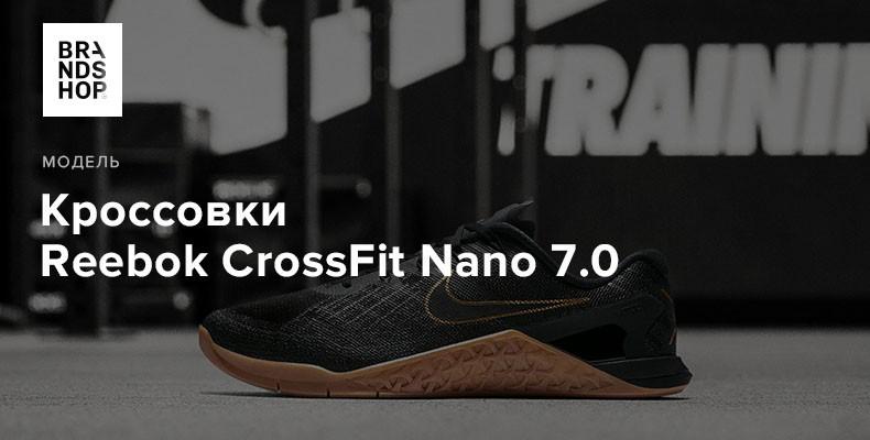 История модели кроссовок Reebok CrossFit Nano 7.0