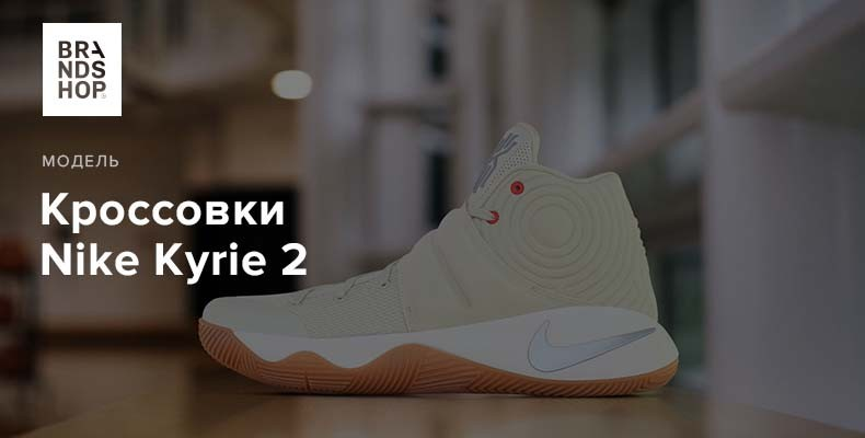 История модели кроссовок Nike Kyrie 2