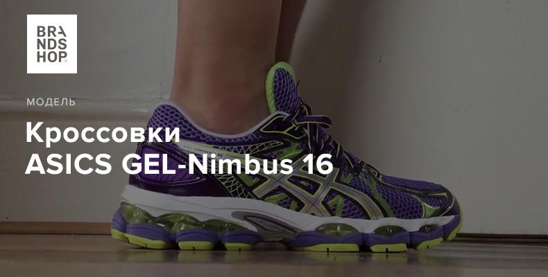 История модели кроссовок ASICS GEL-Nimbus 16