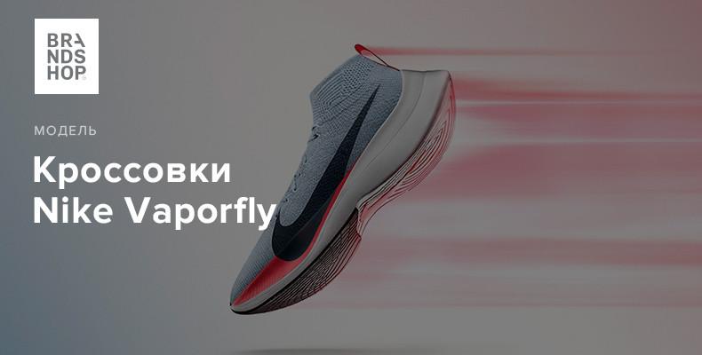 История модели кроссовок Nike Vaporfly