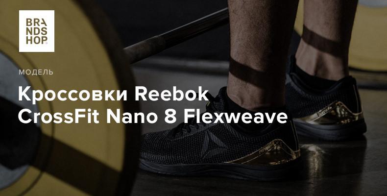 История модели кроссовок Reebok CrossFit Nano 8 Flexweave