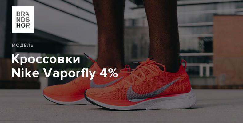 История модели кроссовок Nike Vaporfly 4%