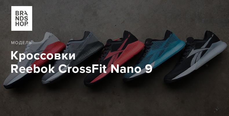 История модели кроссовок Reebok CrossFit Nano 9