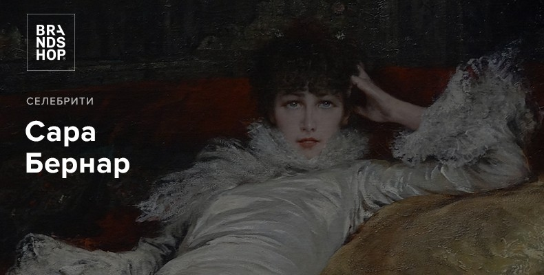 Сара Бернар – главная звезда театра и кино конца 19 века