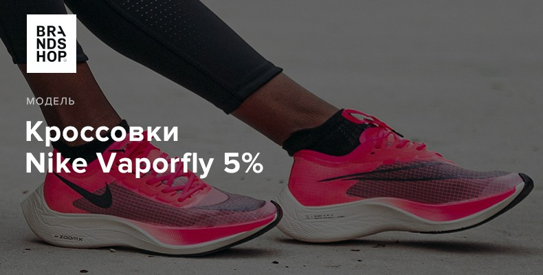 История модели кроссовок Nike Vaporfly 5% (ZoomX Vaporfly NEXT%)