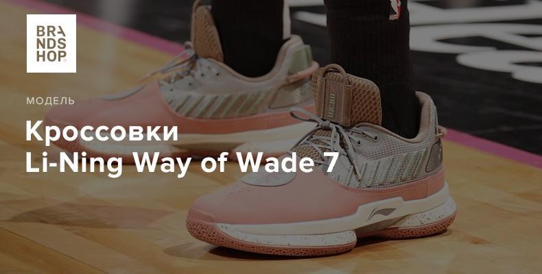История модели кроссовок Li-Ning Way of Wade 7