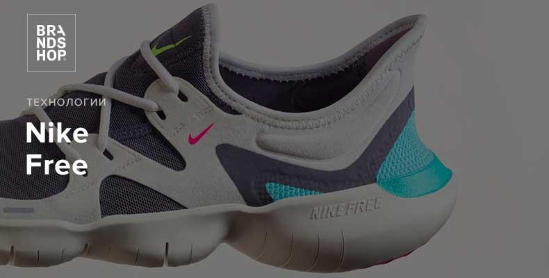 Технология Nike Free