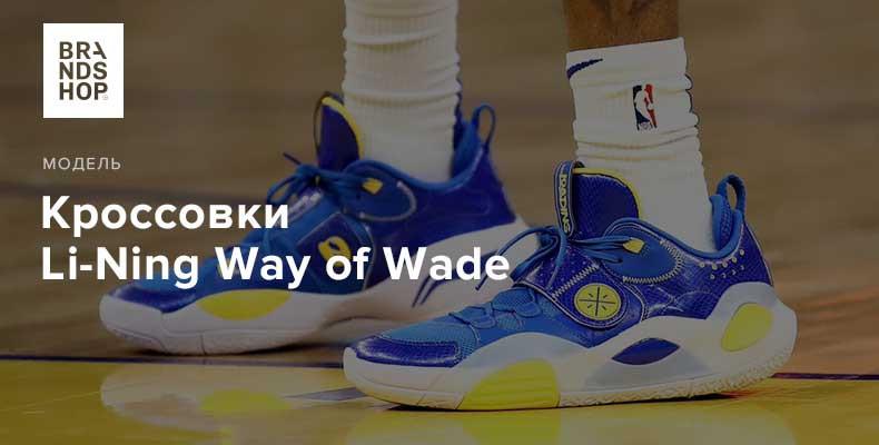 История модели кроссовок Li-Ning Way of Wade