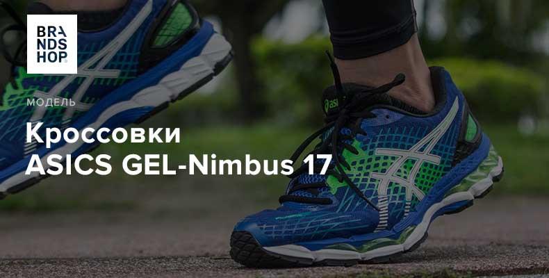 История модели кроссовок ASICS GEL-Nimbus 17
