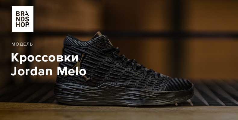История модели кроссовок Jordan Melo