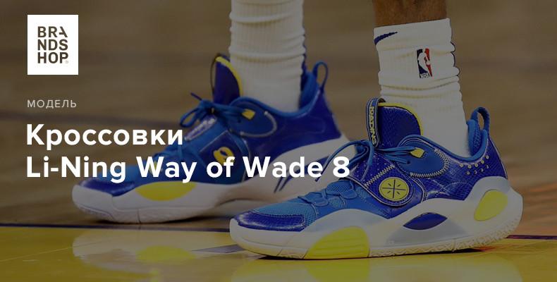 История модели кроссовок Li-Ning Way of Wade 8