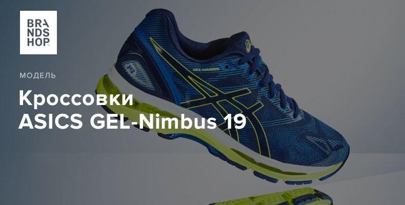История модели кроссовок ASICS GEL-Nimbus 19