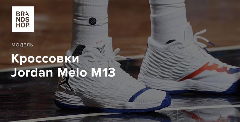 История модели кроссовок Jordan Melo M13