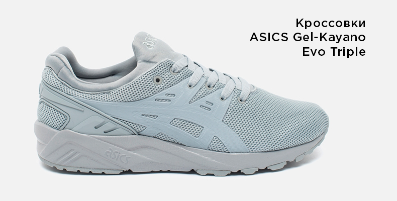 Кроссовки ASICS Gel-Kayano Evo Triple