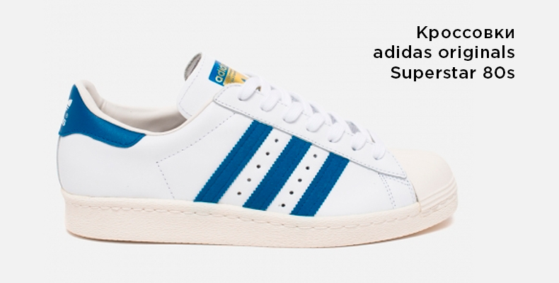 Кроссовки adidas originals superstar 80s.jpg