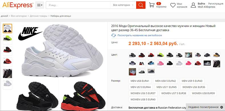 Подделка кроссовок Nike Huarache на AliExpress
