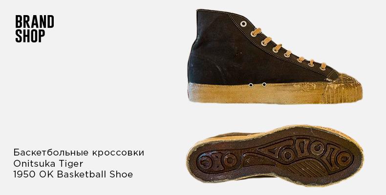 Баскетбольные кроссовки 1950-го года Onitsuka Tiger 1950 OK Basketball Shoe