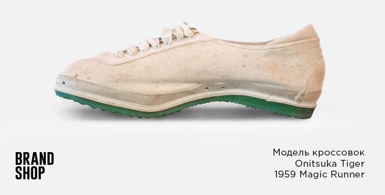 Беговые кроссовки 1959-го года Onitsuka Tiger 1959 Magic Runner