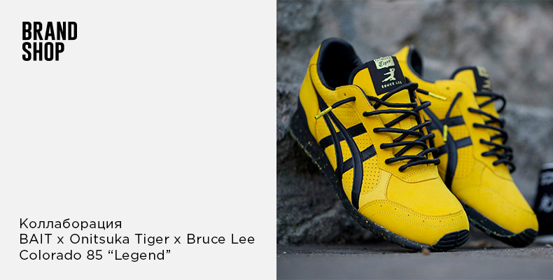 Коллаборация  BAIT x Onitsuka Tiger x Bruce Lee Colorado 85 Legend