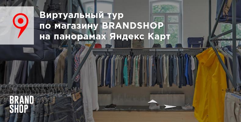 Панорама магазина BRANDSHOP на Яндекс картах