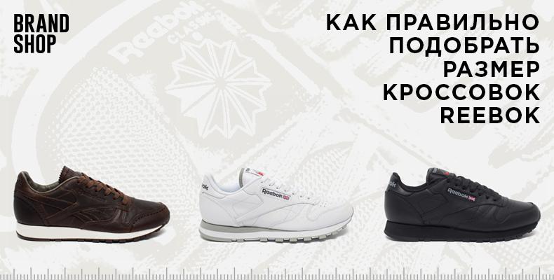 В данной статье мы поговорим о различиях в размерной сетке кроссовок Reebok  и о том, как лучше разбираться в тонкостях подбора обуви этой компании. b72797afe64