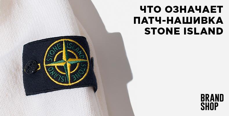Патч Stone Island