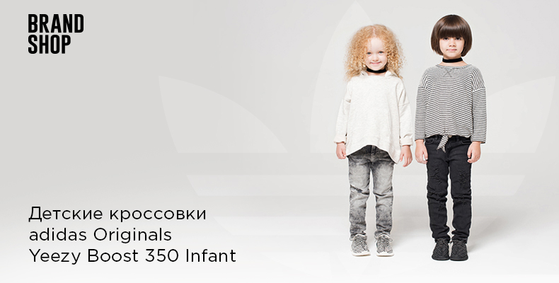 adidas Originals Yeezy Boost 350 Infant