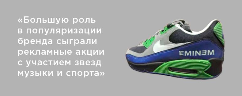 Nike Air Max x Eminem