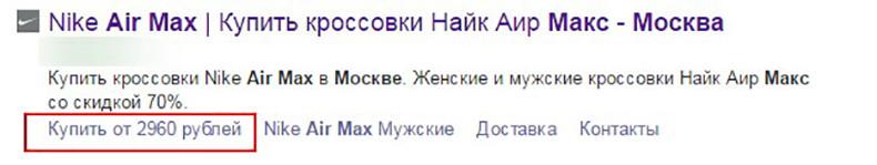 Nike Air Max от 2960 рублей