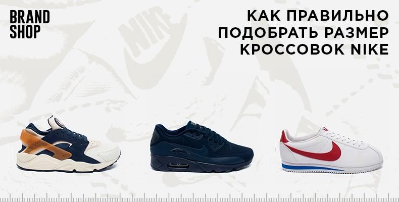 Как подобрать размер кроссовок Nike - BRANDSHOP ecb40ac6d90