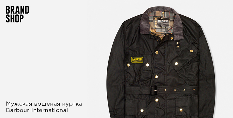Коллекция Barbour International