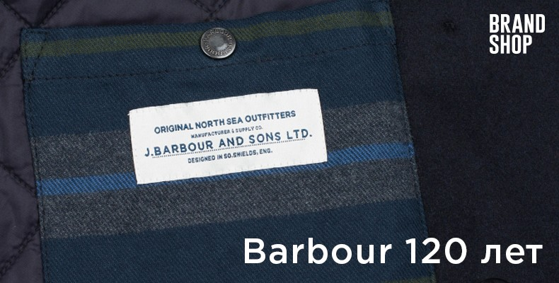 120 лет бренду Barbour