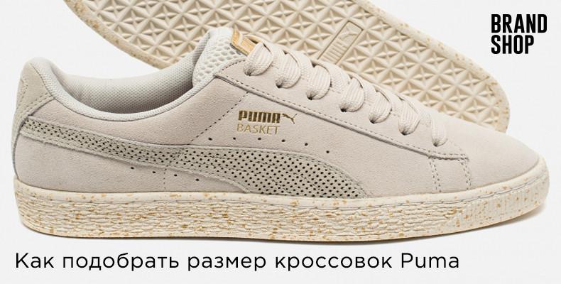 размер кроссовок Puma